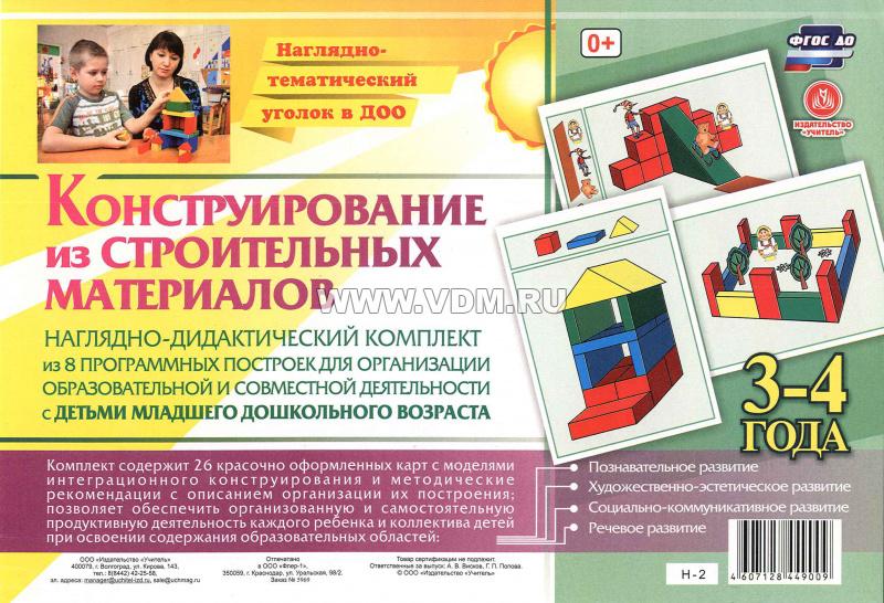 УЧ НДК Конструирование для детей 3-4 лет (26 цветных ...